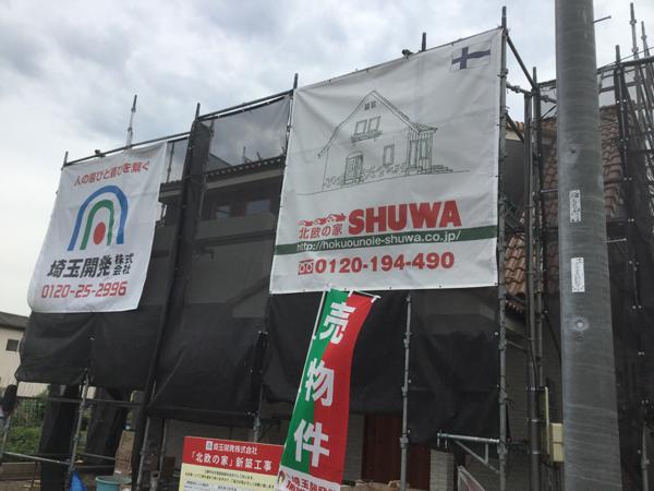 野田分譲住宅販売開始S